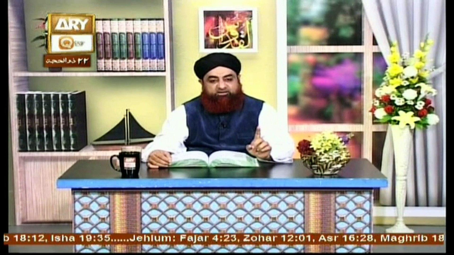Dars-e-Bukhari - Topic - Ghamzada hona