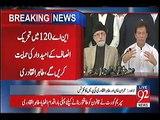 Rok Sako To Rok Lo Imran Khan In Press Conference