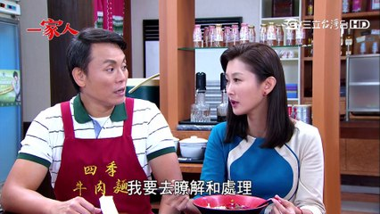 一家人 第67集 In the Family Ep67 Part 3