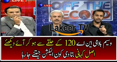Waseem Badami Analysis About NA-120 by-polls result