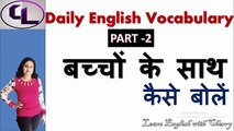 English Vocabulary Daily Use - part 3 - Household chores through hindi - household chores