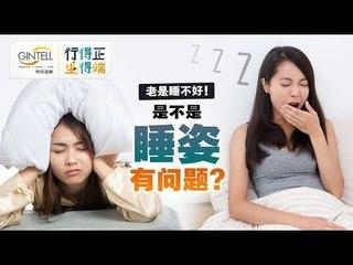 老是睡不好!是不是睡姿有问题?_