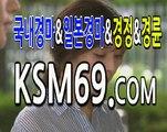 일본경마분석 마권구매방법☃✐☃〔 K S M 6 9. C0M 〕☃✐☃실시간경마