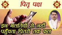 Pitru Paksha: इन गलतियों से नहीं पहुँचता पितरों तक फल | पितृ पक्ष | Boldsky