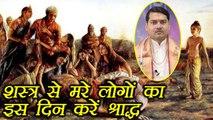 Pitru Paksha: शस्त्र से मरे लोगों का इस दिन करें श्राद्ध | पितृ पक्ष | Boldsky