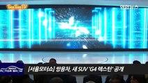 [2017 서울모터쇼] 쌍용차, 새 SUV G4 렉스턴 공개 (Seoul Motor Show, Ssang Yong G4 REXTON, 아난드 마힌드라)