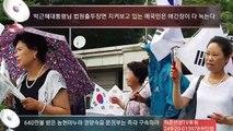 박근혜대통령님 법원출두장면 권양숙을 즉각 구속하라