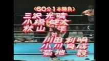 Mitsuharu Misawa/Kenta Kobashi/Jun Akiyama vs Toshiaki Kawada/Tsuyoshi Kikuchi/Y. Ogawa (All Japan July 15th, 1995)