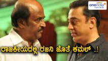 Kamal Haasan says i will join hands with rajinikanth if he joins politics | Oneindia Kannada
