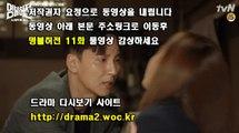 tvN 명불허전.11회-다시보기-명불허전-11화-170916-명불허전-E01-11회-재방송