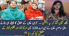 مجھے نہیں لگتا کہ یہ الیکشن ۔۔ عمران خان کے طلاق کا پہلے ہی بتانے والی سامعیہ خان نے این اے 120 میں مریم نواز اور کلثوم نواز کے متعلق کیا کہہ دیا ؟؟