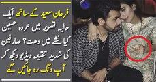 فرحان سعید کے ساتھ ایک حالیہ تصویر میں عروہ حسین کیا نشے میں دھت؟ صارفین کی شدید تنقید، ویڈیو دیکھ کر آپ دنگ رہ جائیں گے