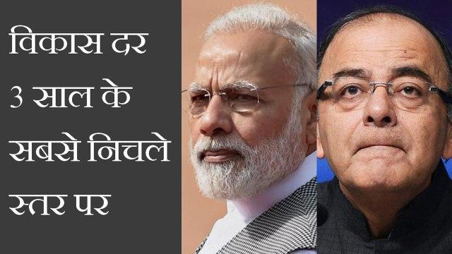 Bharat ki arthwayawastha ko laga tagda jhatka - Teen saal me sabse nichle star par pahuchi GDP