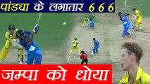 India Vs Australia 1st ODI: Hardik Pandya hits 3 consecutive SIXES off Adam Zampa | वनइंडिया हिंदी
