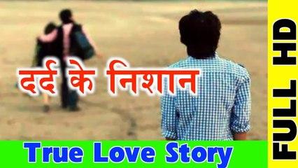 प्यार किया हो अगर तो इसे सुनकर एक बार आँखे नम ज़रूर होंगी !! Real Love Story !! Whatsapp Video