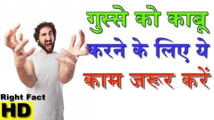 How To Control Anger - गुस्से को काबू कैसे  करे - Best Motivational Video In Hindi