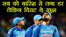 India Vs Australia 1st ODI: Virat Kohli happy with rain while Team India worried | वनइंडिया हिंदी