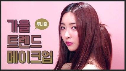 Luna(S3) EP19 - '가을 트랜드 메이크업'  'Fall Trend Makeup' [Luna's Alphabet]