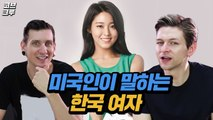 미국 남자들이 말하는 한국여자 [외국인 반응ㅣ코리안브로스] American Guys Talks About Korean Girls [Korean Bros]