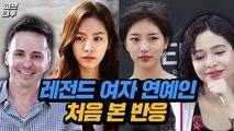 처음 예쁜 한국 여자 연예인을 본 외국인 반응 [코리안브로스] Reaction - The prettiest Korean girls [KOREAN BROS]