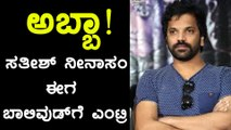 Sathish Ninasam, Kannada Actor enters Bollywood & Kollywood  | Filmibeat Kannada