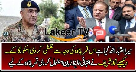 Nawaz Sharif Uses Cheap Language Against Qamar Bajwa During Media Talk