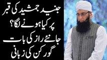 Junaid Jamshed ki qabar say Khushboo Aanay lagi اچانک جنید جمشید کی قبر سے خوشبو آنے لگی ر