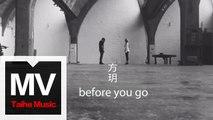 方玥/RJ【你走之前 Before You Go】HD 高清官方完整版 MV
