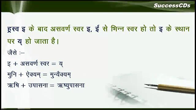 Grammaire Apprendre Traité plats sanskrit