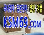 인터넷경마총판모집,경마총판모집 ☃✐☃ K S M 6 9. C0M ☃✐☃경마총판