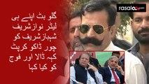 Gullu butt badly insulting of nawaz sharif and shahbaz sharif