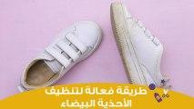 طريقة فعالة لتنظيف الأحذية البيضاء | How to clean white shoes