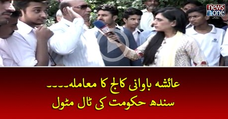 #AishaBawany #College Ka Muamla... #SindhHukumat Ki Tal Matol