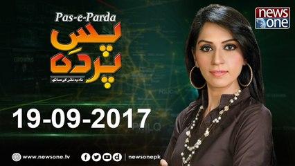 Pas e Parda | 19-September-2017| Aisha Bawany College |