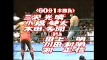 Toshiaki Kawada/Akira Taue/Masa Fuchi vs Mitsuharu Misawa/Kenta Kobashi/Tamon Honda (All Japan September 2nd, 1995)