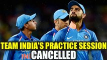 India vs Australia 2nd ODI : Team India cancels practice due to bad weather | Oneindia News
