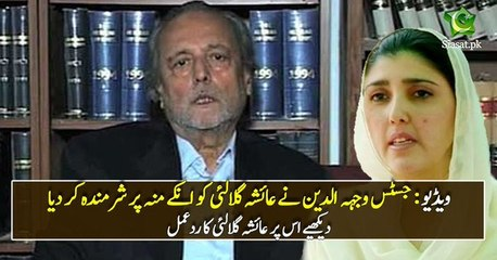 Justice(R) Wajihuddin  rejects the statement of Ayesha gulalai about joining her