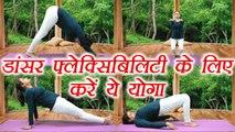 Yoga for Dancers in Hindi   Yoga asana for flexibility and confidence   डांसर करें ये योग   Boldsky