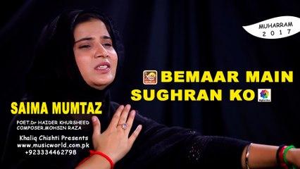 Muharram 2017 ► Bemaar Main Sughran Ko || SAIMA MUMTAZ || Khaliq Chishti Persents