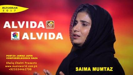 Muharram 2017 ►Alvida Alvida  || SAIMA MUMTAZ || Khaliq Chishti Persents