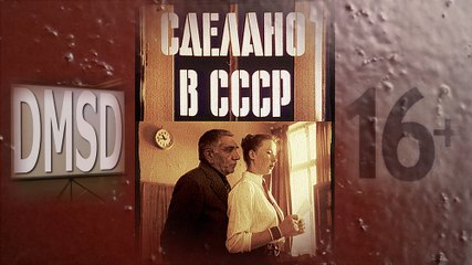 Сделано в СССР, драма | Sdelano v SSSR (aka Made in USSR), Ru Feature Film, Licensed Streming Copy