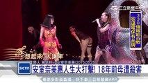 安室奈美惠人生大打擊 18年前母遭殺害|三立新聞台