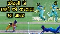 India Vs Australia 2nd ODI:  Virat Kohli gets Ajinkya Rahane run-out| वनइंडिया हिंदी