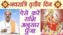 Navratri Day 3 Puja: नवरात्रि के तृतीय दिन ऐसे करें राशि अनुसार पूजा   नवरात्रि पूजा   Boldsky