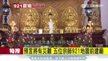 官方認證!921「震央中心點」紀念碑減傷害!?│三立新聞台