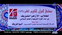 مسابقة القرآن الكريم لعام 1434 هـ - تحت رعاية أليوافريك