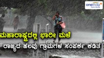 Krishna river released excess of rain water several  villages lost connectivity | Oneindia Kannada