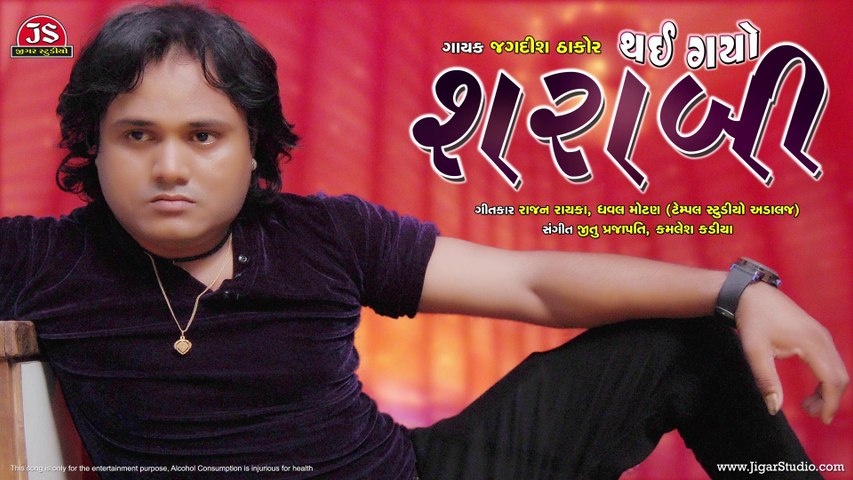 """Thai Gayo Sharabi"" | Jagdish Thakor | Gujarati Sad Song"