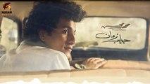Mohamed Mohsen - Habayeb Zaman (Official Lyrics Video) - محمد محسن - حبايب زمان - كلمات