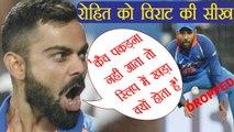 India Vs Australia 2nd ODI : Virat Kohli taunts Rohit Sharma for dropping catch | वनइंडिया हिंदी